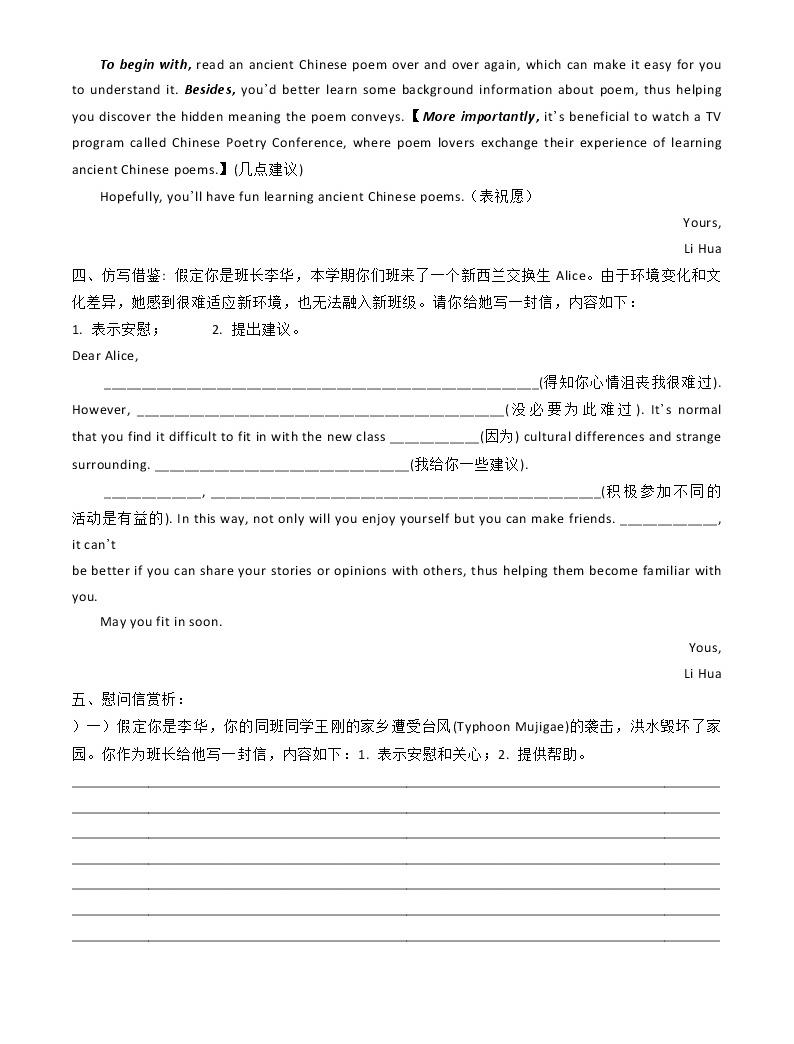 專題10 慰問信寫作及實戰演練-2021高考英語應用文寫作思維訓練和寫作重點句型匯總02