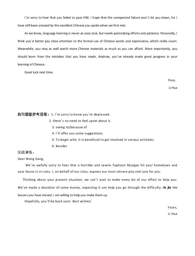 專題10 慰問信寫作及實戰演練-2021高考英語應用文寫作思維訓練和寫作重點句型匯總04