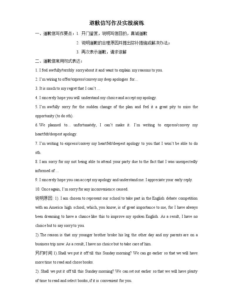 專題02 道歉信寫作及實戰演練-2021高考英語應用文寫作思維訓練和寫作重點句型匯總01