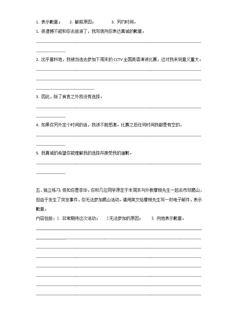 專題02 道歉信寫作及實戰演練-2021高考英語應用文寫作思維訓練和寫作重點句型匯總03