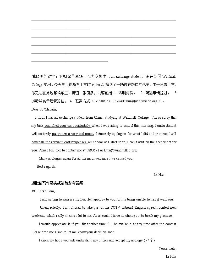 專題02 道歉信寫作及實戰演練-2021高考英語應用文寫作思維訓練和寫作重點句型匯總04