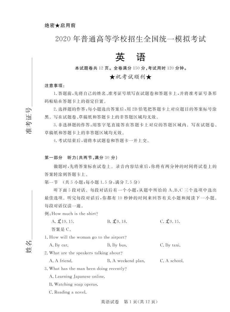 2020年普通高等學校全國統一招生模擬考試 英語試題01