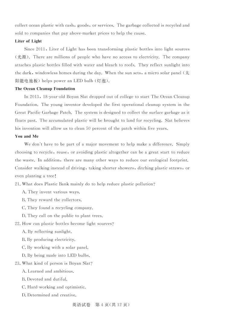 2020年普通高等學校全國統一招生模擬考試 英語試題04