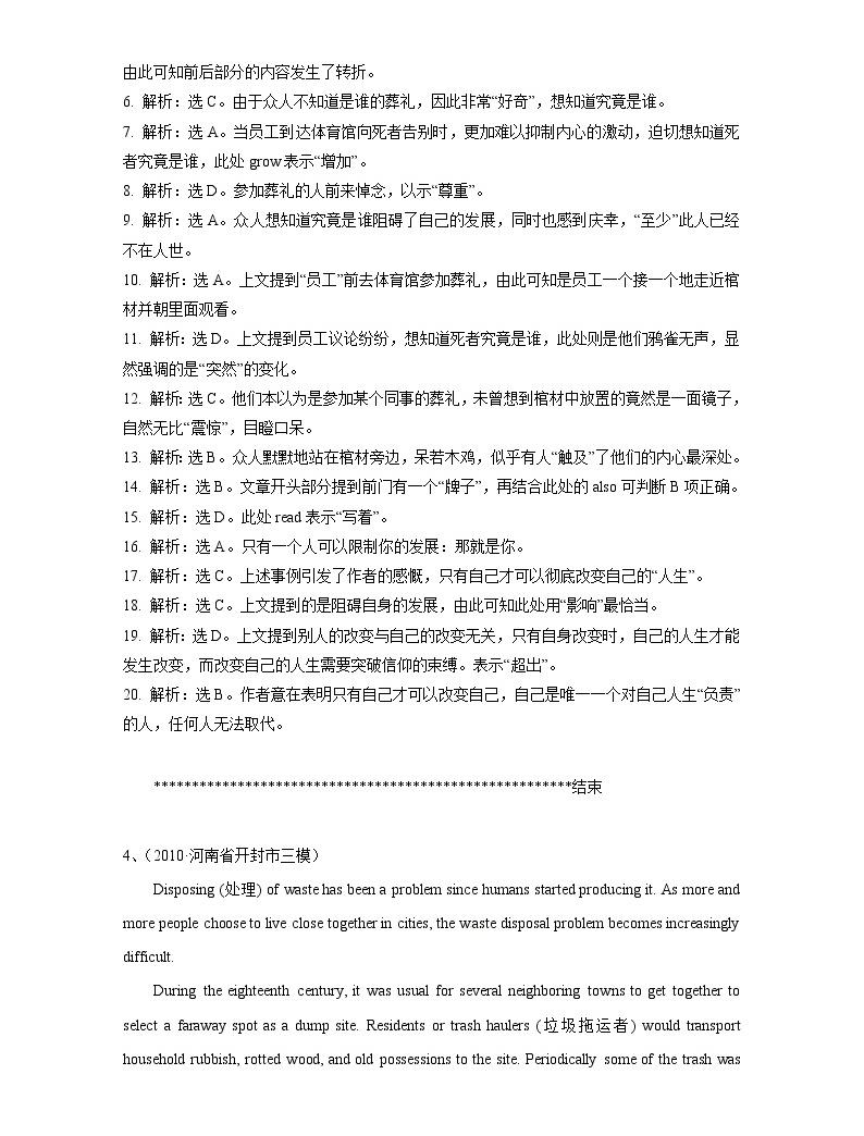 15篇高考英語完型填空練習題+詳解 (15)03