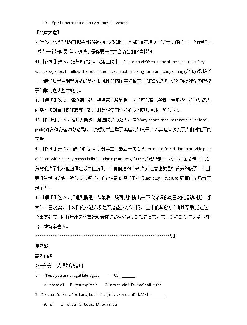 20套高考英語完型填空+閱讀+單選練習題+詳解 (4)05