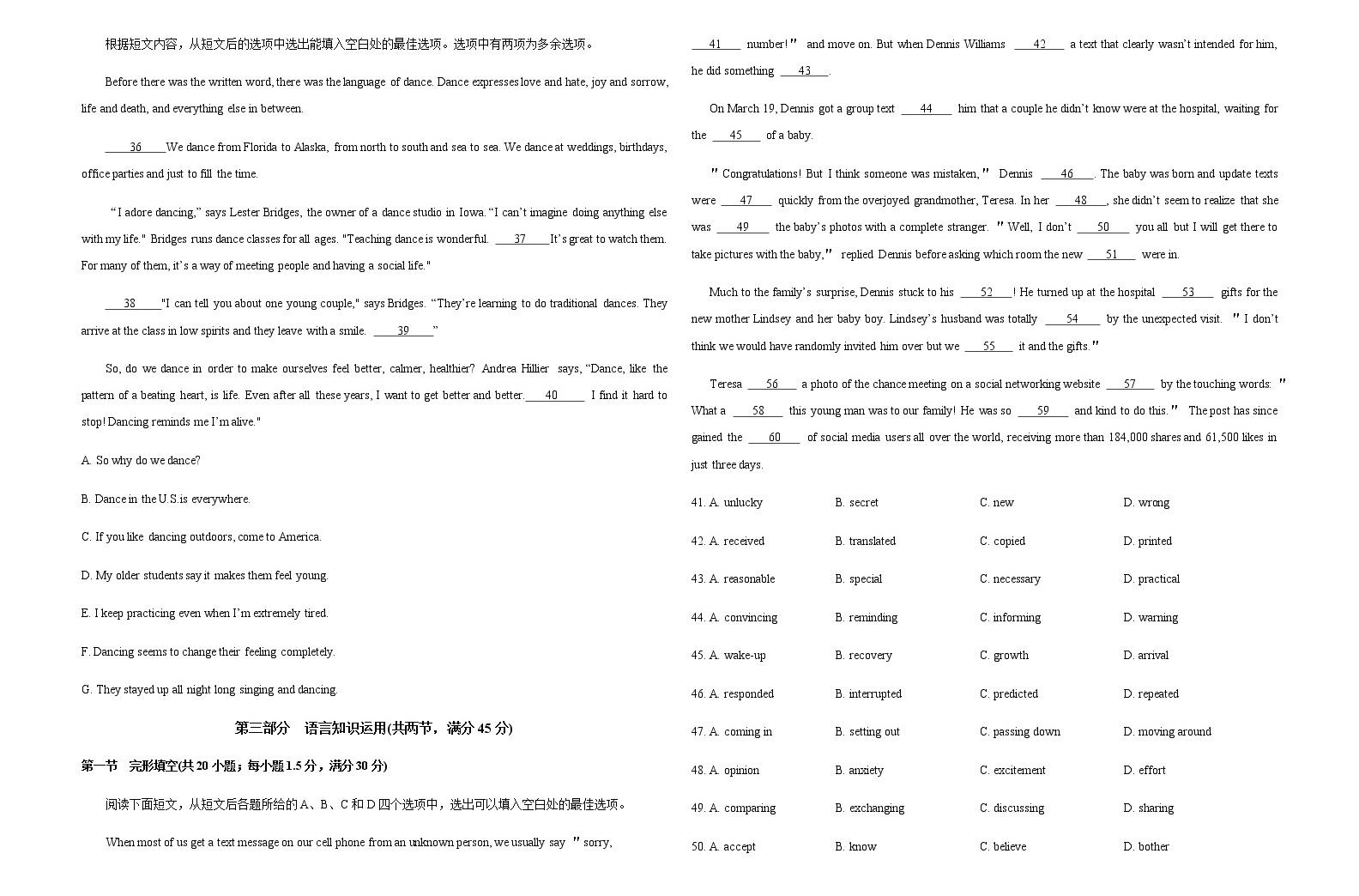 (精校版)2018年全國卷Ⅲ英語高考真題文檔版(含答案)04