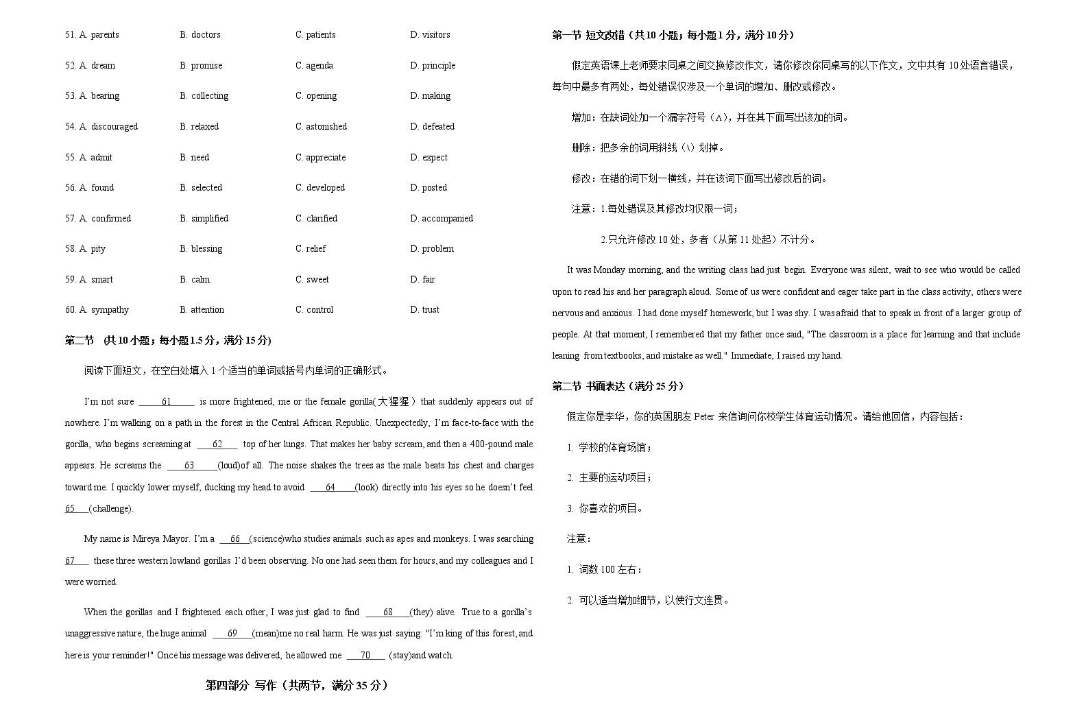 (精校版)2018年全國卷Ⅲ英語高考真題文檔版(含答案)05