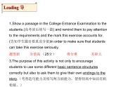 高一英語-外研版-2020同步備課資料 unit1 第4課時 讀后續寫課