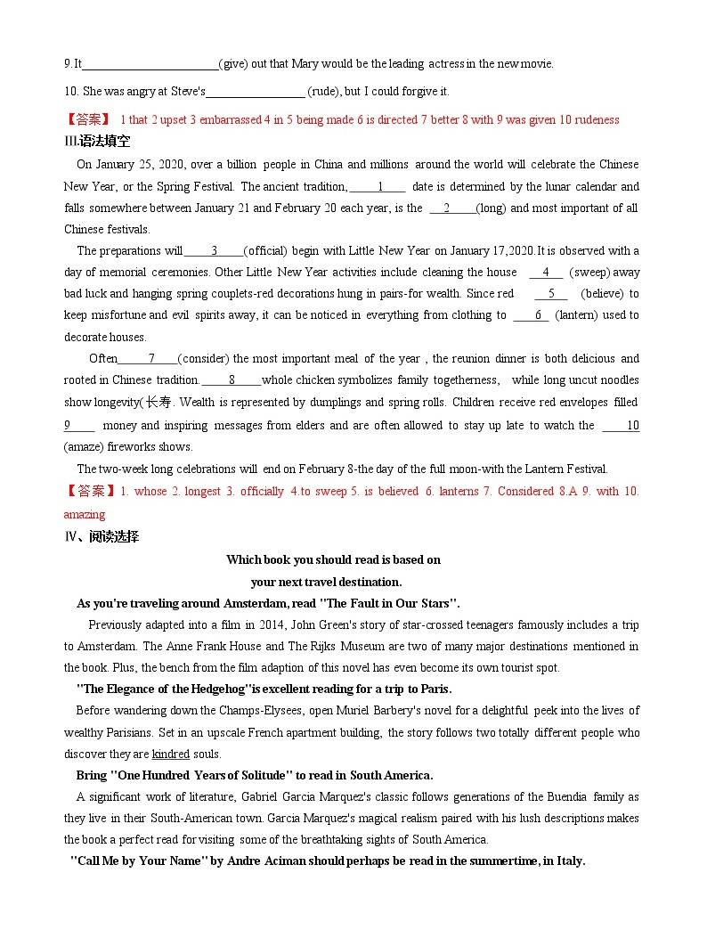 3.3 Reading for Writing(基礎練)-2020-2021學年高一英語十分鐘同步課堂專練(人教版2019必修第二冊)02