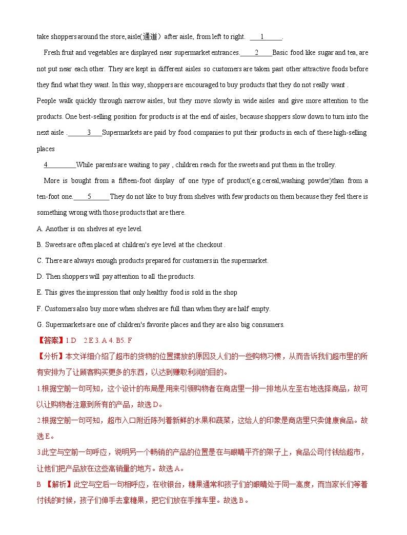 3.3 Reading for Writing(基礎練)-2020-2021學年高一英語十分鐘同步課堂專練(人教版2019必修第二冊)04