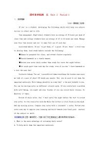 高中英語外研版 (2019)選擇性必修 第二冊Unit 2 Improving yourself課文ppt課件