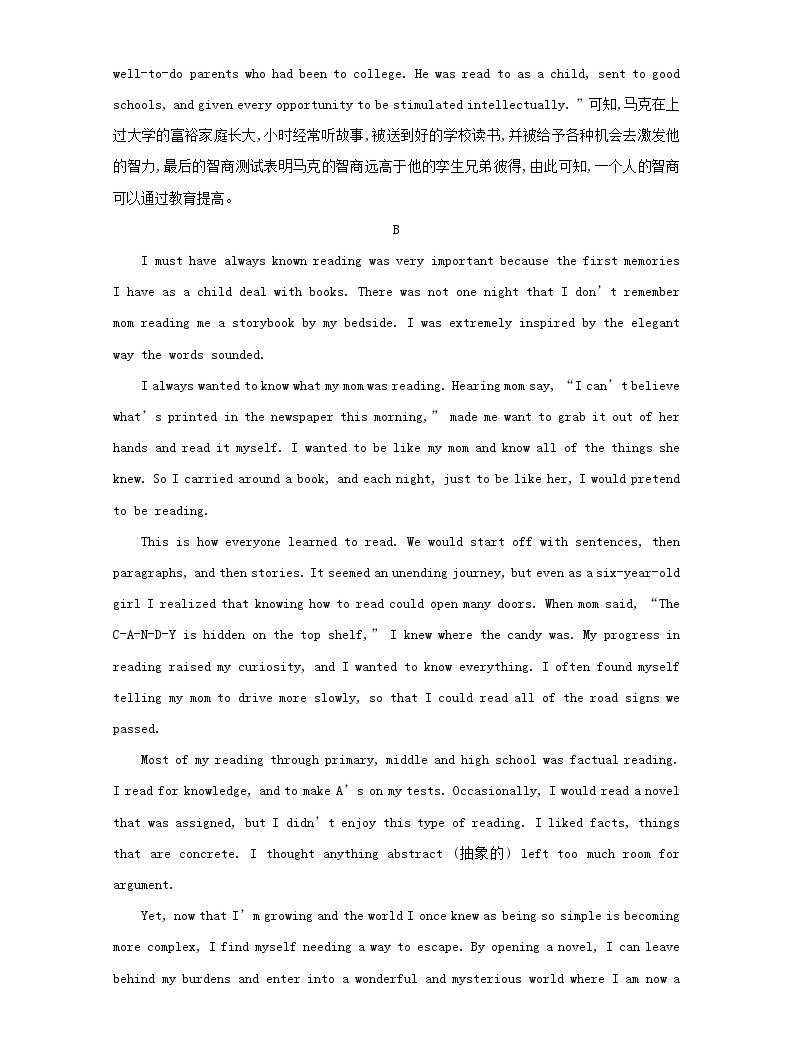 外研版(2019) 選擇性必修 第二冊 Unit 1 Growing up 課時練word版含答案(3份打包)03