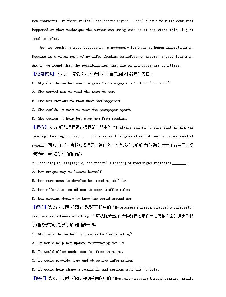 外研版(2019) 選擇性必修 第二冊 Unit 1 Growing up 課時練word版含答案(3份打包)04