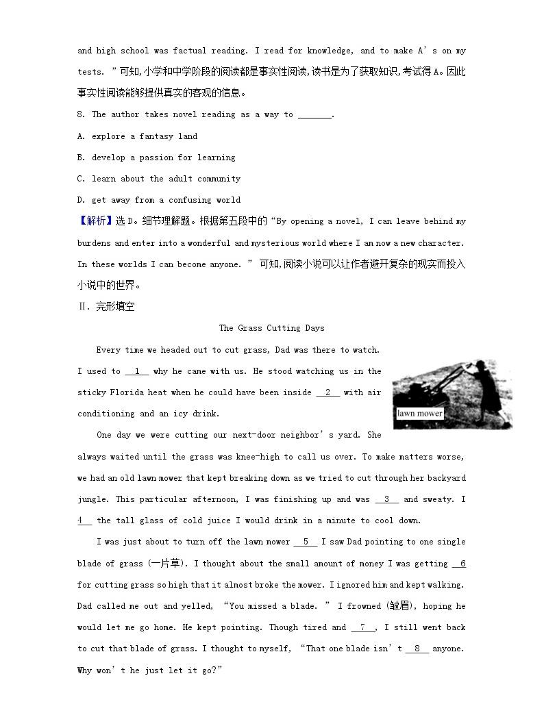 外研版(2019) 選擇性必修 第二冊 Unit 1 Growing up 課時練word版含答案(3份打包)05