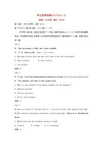 外研版 (2019)選擇性必修 第二冊Unit 6 Survival評課ppt課件