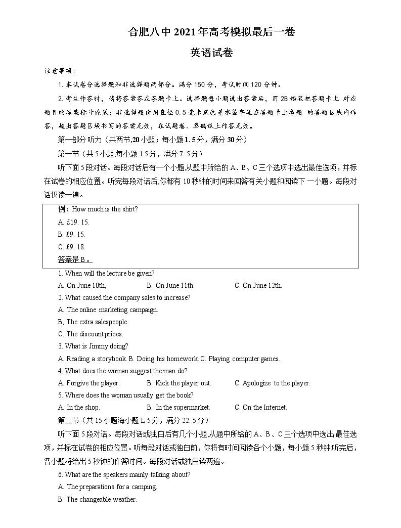 安徽省合肥市第八中學2021屆高三下學期5月高考模擬最后一卷英語試卷+答案+聽力01