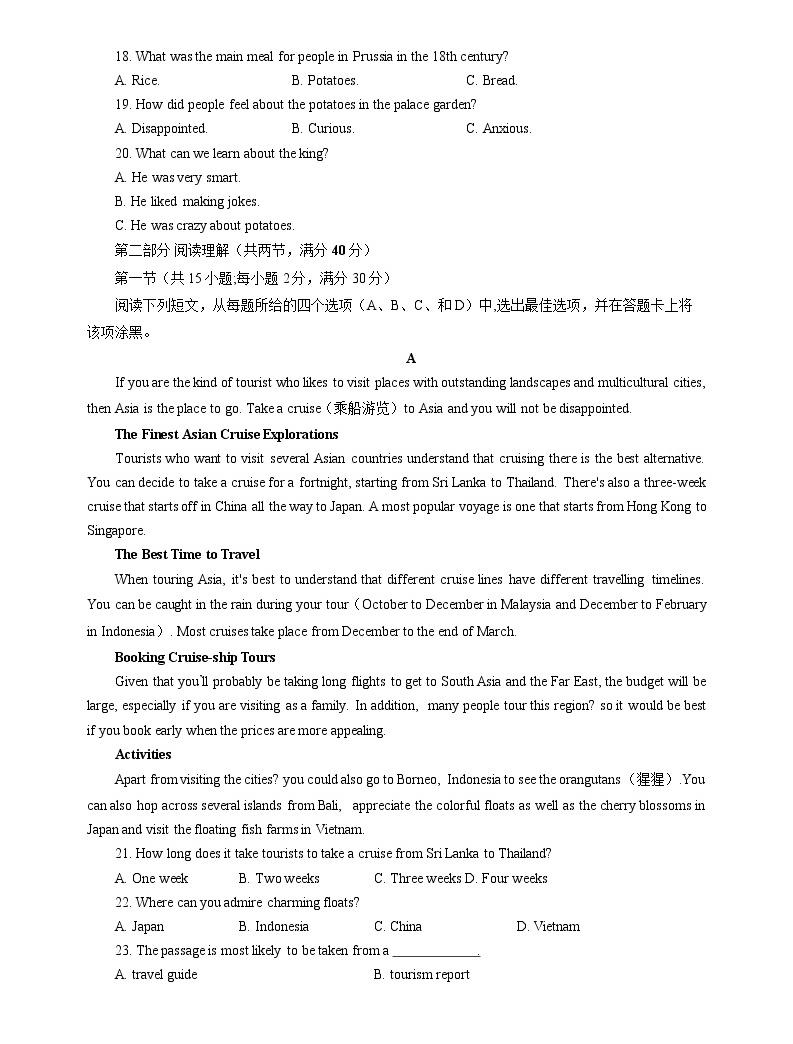 安徽省合肥市第八中學2021屆高三下學期5月高考模擬最后一卷英語試卷+答案+聽力03