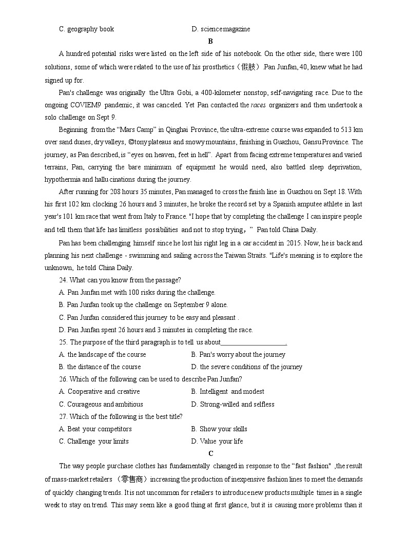 安徽省合肥市第八中學2021屆高三下學期5月高考模擬最后一卷英語試卷+答案+聽力04