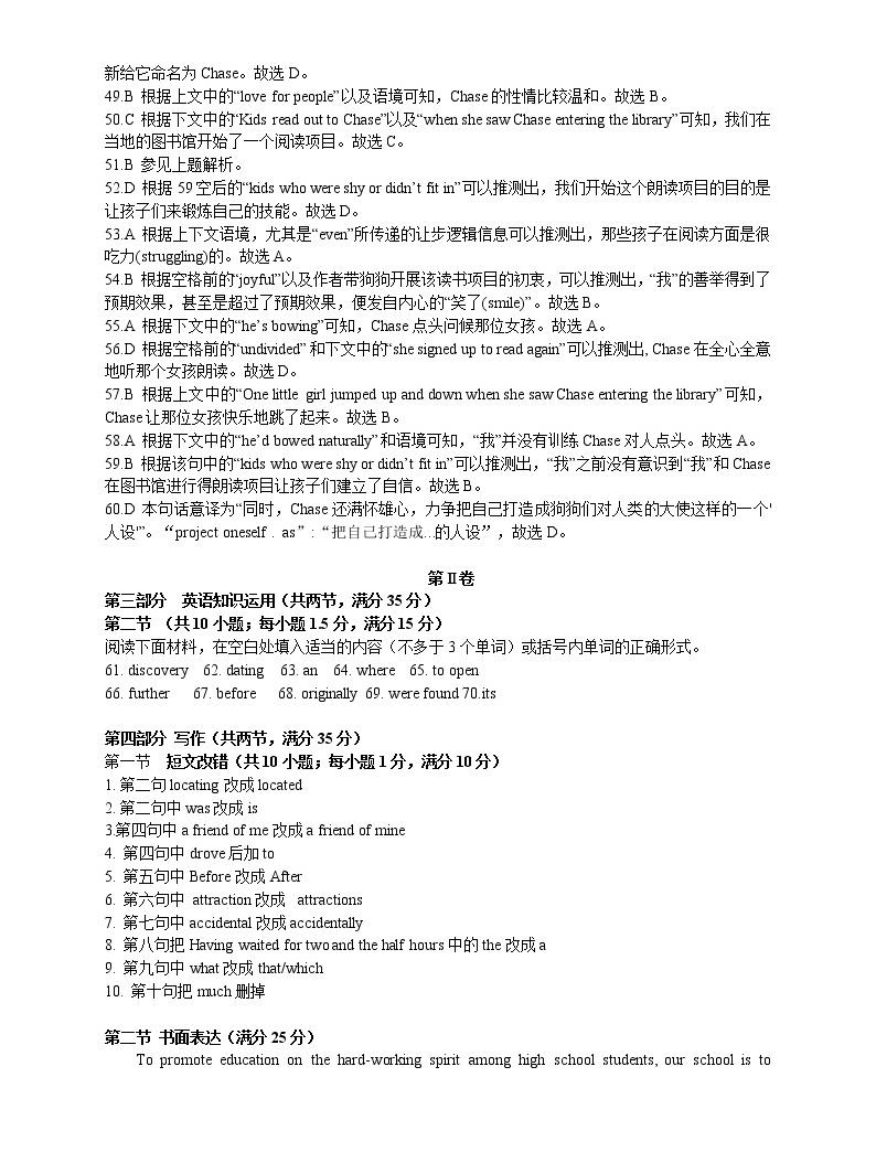 安徽省合肥市第八中學2021屆高三下學期5月高考模擬最后一卷英語試卷+答案+聽力05