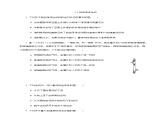 2.4自由落体运动—【新教材】人教版(2019)高中物理必修第一册课件 +素材+教学设计+检测