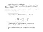 3.1 重力与弹力—【新教材】人教版(2019)高中物理必修第一册课件+教学设计+检测