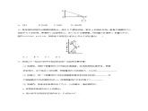 3.4 力的合成与分解—【新教材】人教版(2019)高中物理必修第一册课件+教学设计+检测