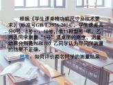 4.4 力学单位制 —【新教材】人教版(2019)高中物理必修第一册课件+教学设计+检测