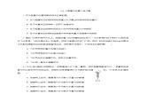 4.6 超重与失重—【新教材】人教版(2019)高中物理必修第一册课件+教学设计+检测