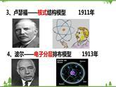 苏教版高中化学必修第一册2.3.1 人类认识原子结构的历程 原子核的构成(教案+课件+练习+学案)