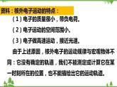 苏教版高中化学必修第一册2.3.2 原子核外电子排布(教案+课件+练习+学案)