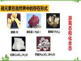 苏教版高中化学必修第一册4.1.1 二氧化硫的性质与应用(教案+课件+练习+学案)