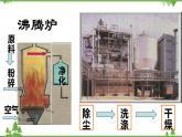 苏教版高中化学必修第一册4.1.2 硫酸的工业制备 浓硫酸的性质(教案+课件+练习+学案)