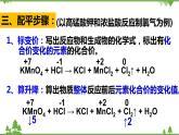 苏教版高中化学必修第一册4.2.2 氧化还原方程式的配平(教案+课件+练习+学案)
