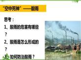 苏教版高中化学必修第一册4.3 防治二氧化硫对环境的污染(教案+课件+练习+学案)