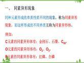 苏教版高中化学必修第一册5.3.1 同素异形现象  同分异构现象(教案+课件+练习+学案)