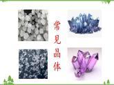 苏教版高中化学必修第一册5.3.2 晶体 非晶体(教案+课件+练习+学案)