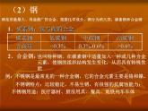 3.2 金属材料--【新教材】人教版(2019)高中化学必修第一册课件(含视频素材)