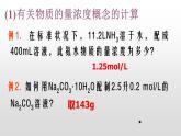 人教版高一化學  必修一 1.2.4 有關物質的量濃度的計算