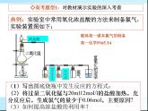 高中化學實驗高考總復習必備課件