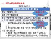 第26课 中华人民共和国成立和向社会主义过渡 课件-【新教材】统编版(2019)高中历史必修中外历史纲要上