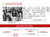 第21课 五四运动与中国共产党的诞生 课件-【新教材】统编版(2019)高中历史必修中外历史纲要上