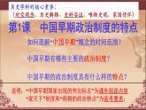 1.1《中國早期政治制度的特點》課件