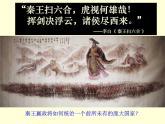 """1.2《走向""""大一統""""的秦漢政治》課件"""