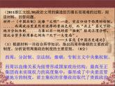 1.3《君主專制整體的演進與強化》課件