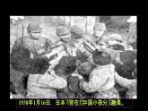 2.3《抗日戰爭》(兩課時)課件