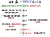 4.3《一國兩制和祖國統一大業》課件
