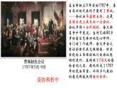 7.2《美國1787年憲法》課件