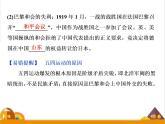 (新)統編版歷史必修上冊課件:第21課 五四運動與中國共產黨的誕生