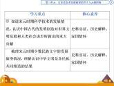 (新)統編版歷史必修上冊課件:第12課 遼宋夏金元的文化