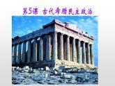 人教版高中歷史必修一第一單元人教版高中歷史必修一第5課  古代希臘民主政治